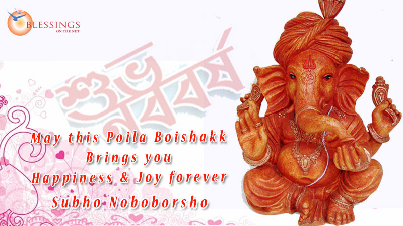 Bengali new year pohela boishakh greetings recently added greetings m4hsunfo